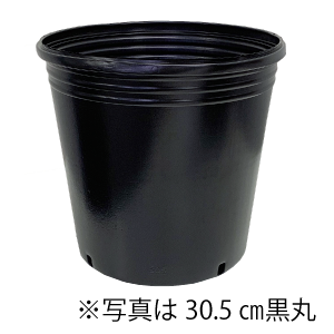 丸型ポリポット27.0cm黒丸 (50個入り) 〜つかめるポット仕様〜
