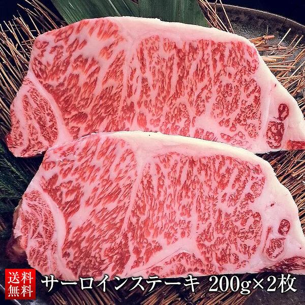 黒毛和牛メス牛サーロインステーキ400g (200g×2枚) A4/A5等級 一頭買い ステーキの王道 サーロイン 送料無料