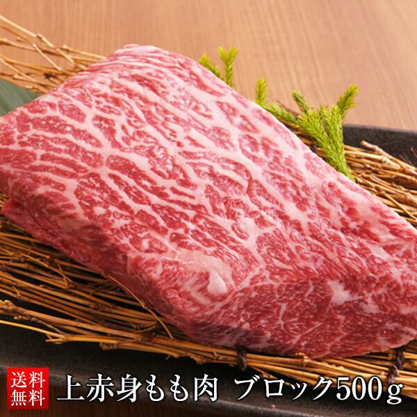 黒毛和牛メス牛上赤身もも肉ブロック500g A4/A5等級 BBQ 国産黒毛和牛 一頭買い 極上雌牛 送料無料
