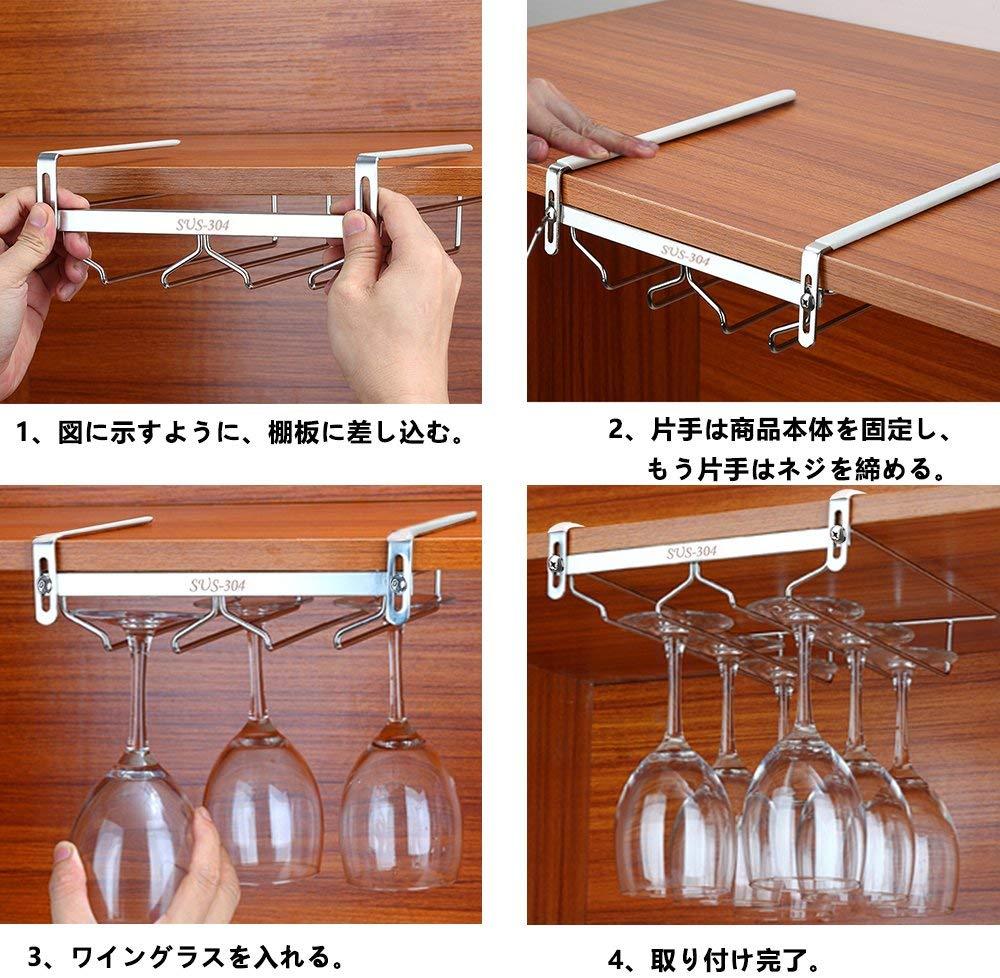 ワイングラス ホルダー ハンガー 穴あけ不要 棚厚さ調節可能 ワインホルダー 吊り下げ ステンレス製 (2列)