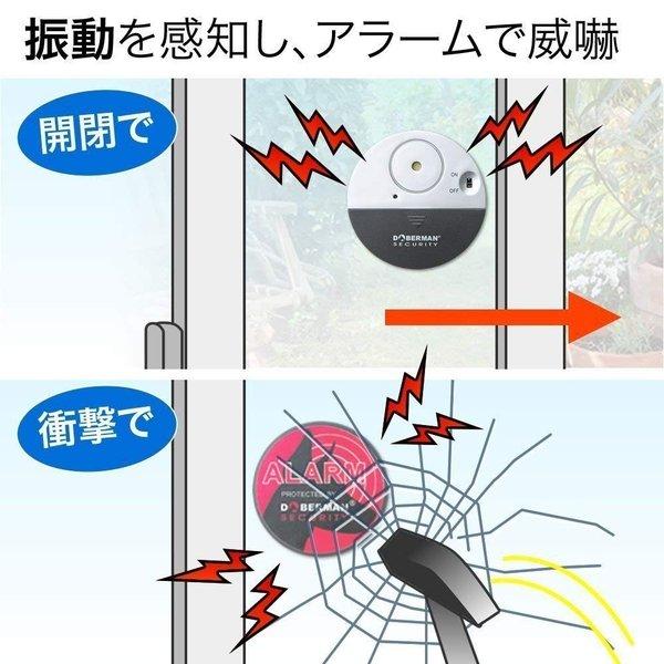 超薄型 窓 ドア 防犯アラーム 侵入防止 振動センサーアラーム 警報機 防犯グッズ (2個セット)