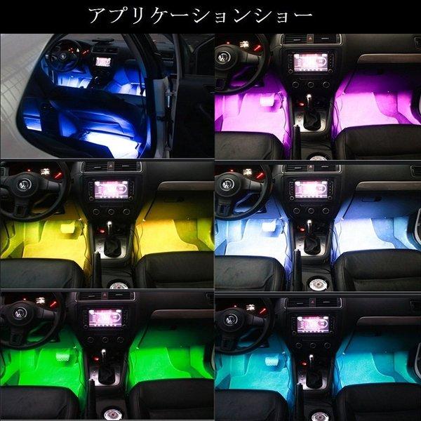 車内イルミネーション テープライト 車内装飾用 音に反応 防水 全8色に切替 高輝度 フットランプ 足下照明 リモコン付き (シガーソケット)