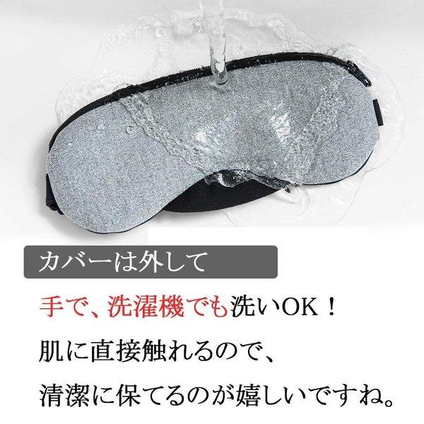 ホットアイマスク 目元あったかアイマスク 温熱アイマスク USB給電 電熱式 タイマー設定 温度調節