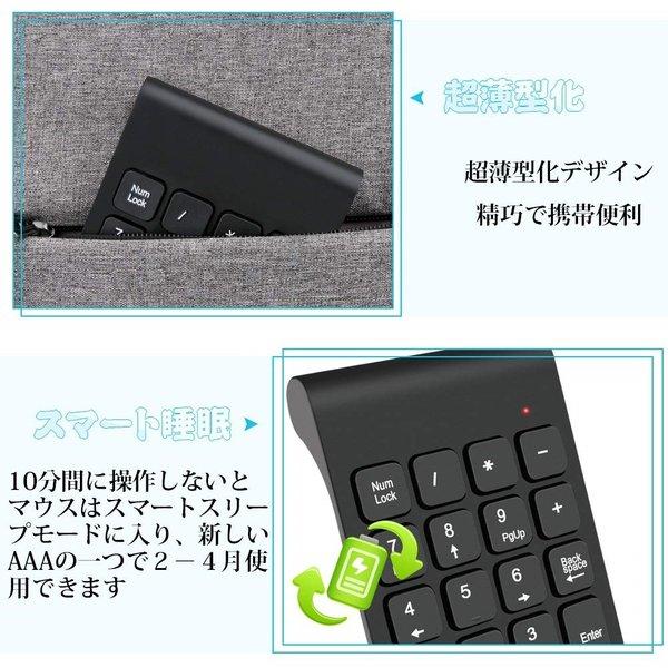 テンキーボード ワイヤレス テンキーパッド2.4GHz 超薄型 持ち運び便利 1000万回高耐久USBレシーバー付き (ブラック1)