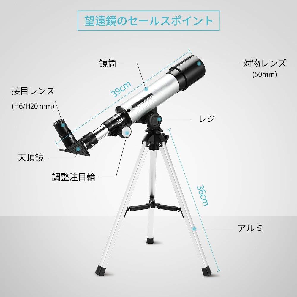 天体屈折望遠鏡 初学者 子供用 バードウォッチング 焦点距離360ミリメートル