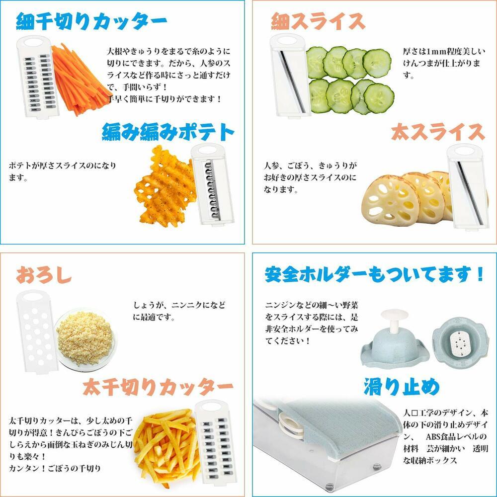 スライサー 野菜カッター