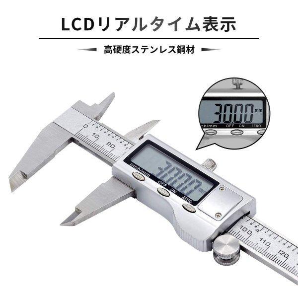 デジタルノギス LCDディスプレイ 外径 内径 深さ 段差 測定 工具 ゼロリセット 高精度 DIY 大工用