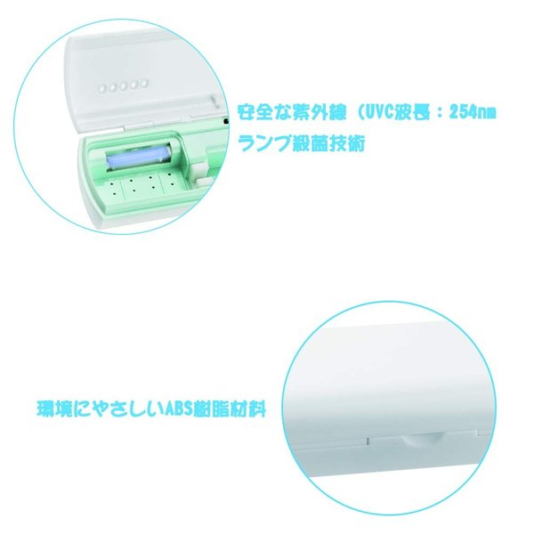 歯ブラシ除菌器 5分間のUV消毒 UV歯ブラシ殺菌器