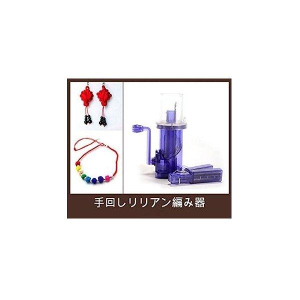 編み器 手動式編み器 手芸道具 毛糸 レース糸編み 皮紐作り