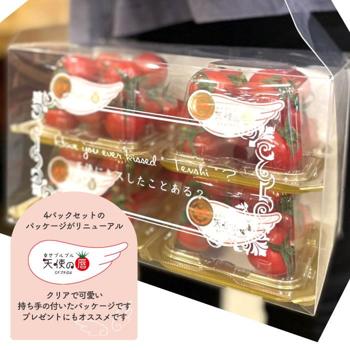 【送料&クール便込!】 幸せプルプル 天使の唇 4パック入り | トマト プチトマト CF プチぷよ 皮がうすい やわらかい 甘い