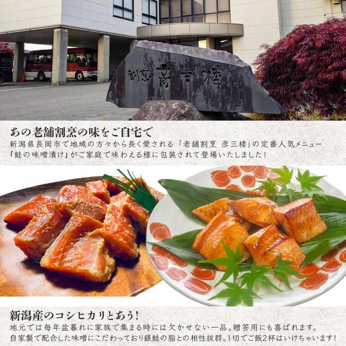 【冷凍 送料込】 鮭 味噌漬 10切セット ギフト対応いたします! 長岡の老舗割烹「彦三楼」の人気メニュー | 鮭味噌漬 ご飯のお供 新米のお供 新潟産