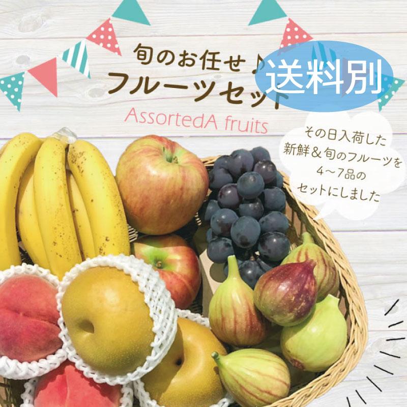 旬のおまかせ 果物セット(旬の果物 4〜7点)