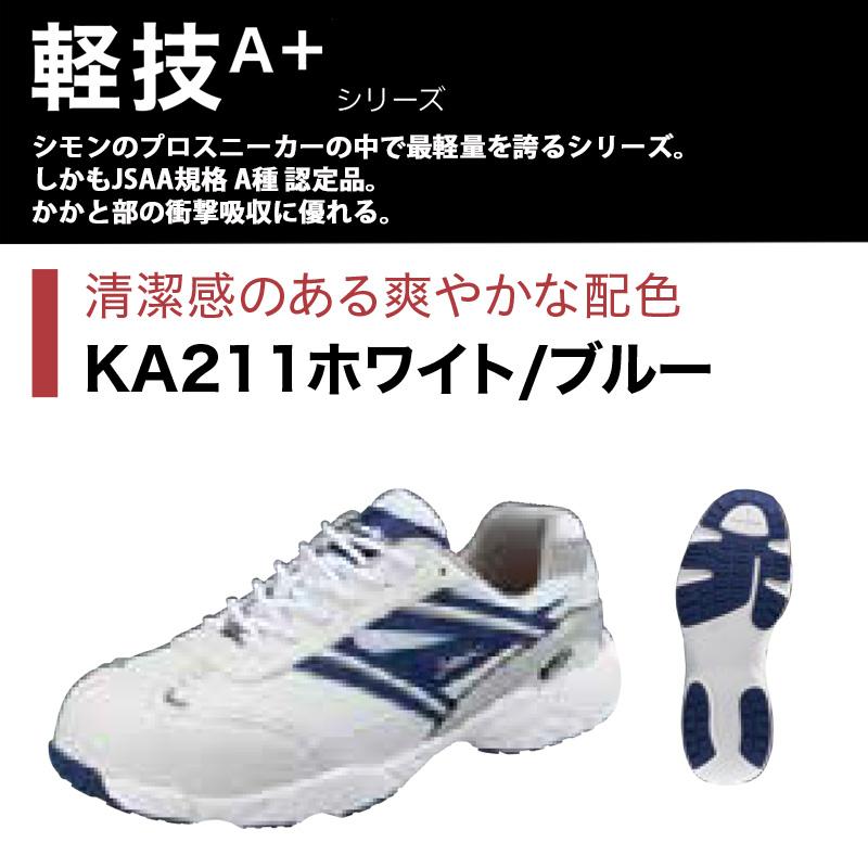 シモン 軽技A+シリーズ KA211ホワイト/ブルー