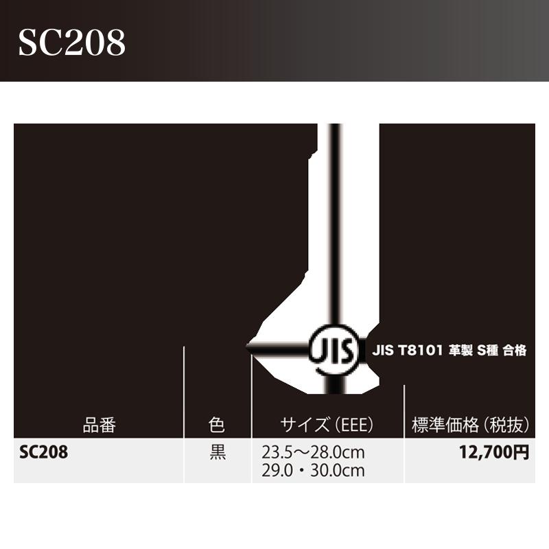 ノサックス ゴム底安全靴 SC208