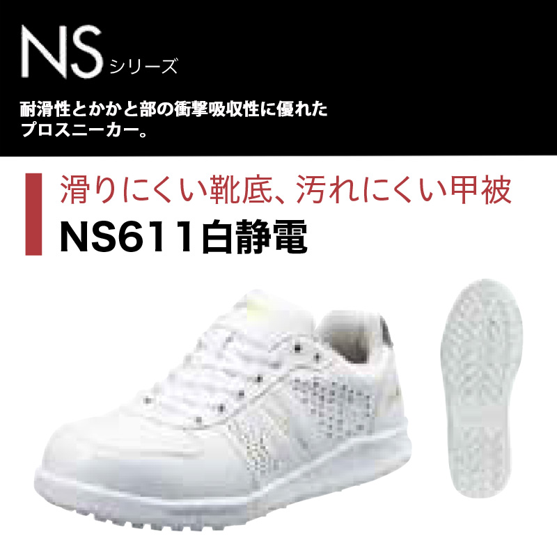 シモン NSシリーズ NS611白静電