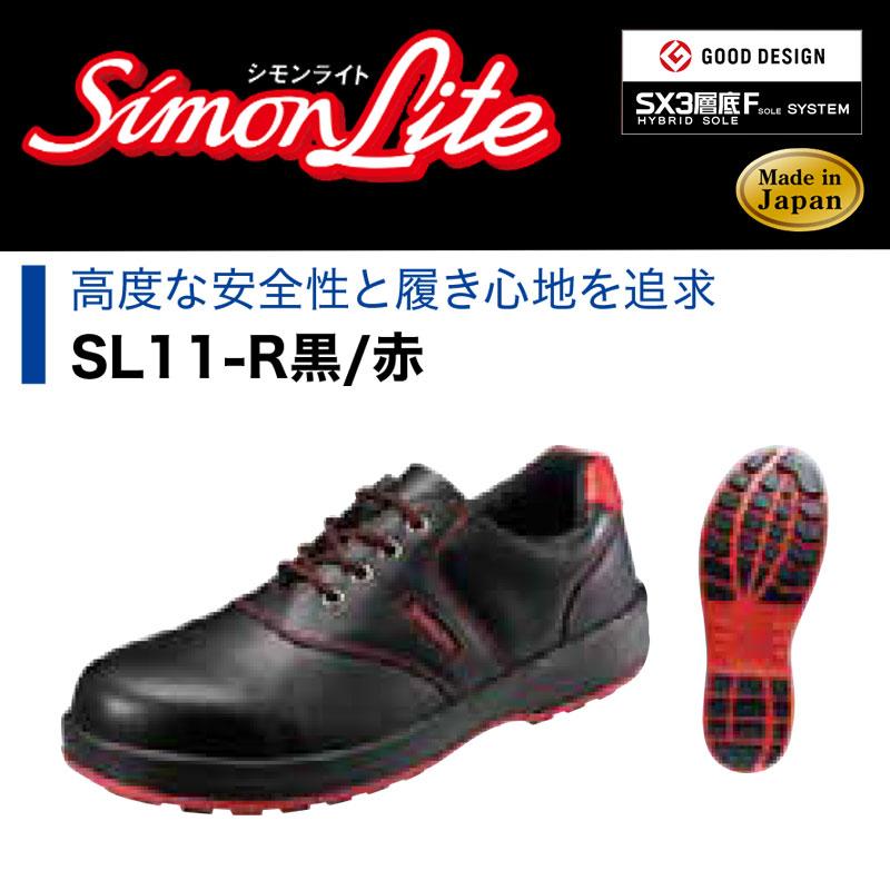 シモン 安全靴 シモンライトSL11-R黒/赤