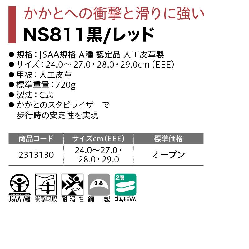 シモン NSシリーズ NS811黒/レッド