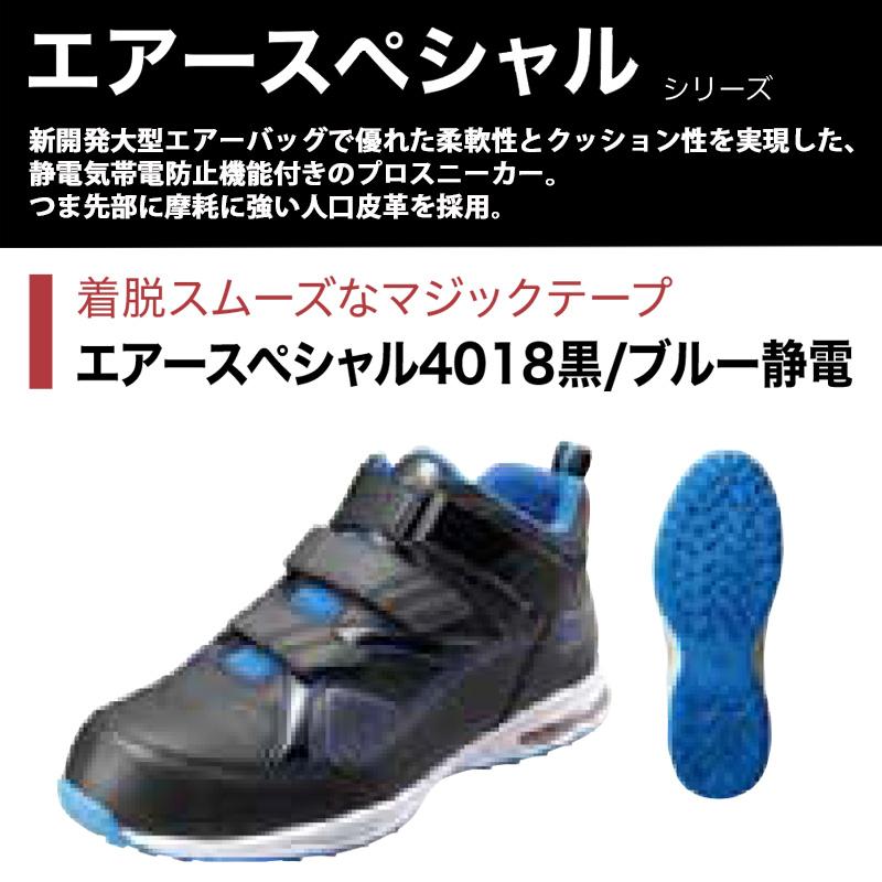 シモン エアースペシャルシリーズ エアースペシャル4018黒/ブルー静電