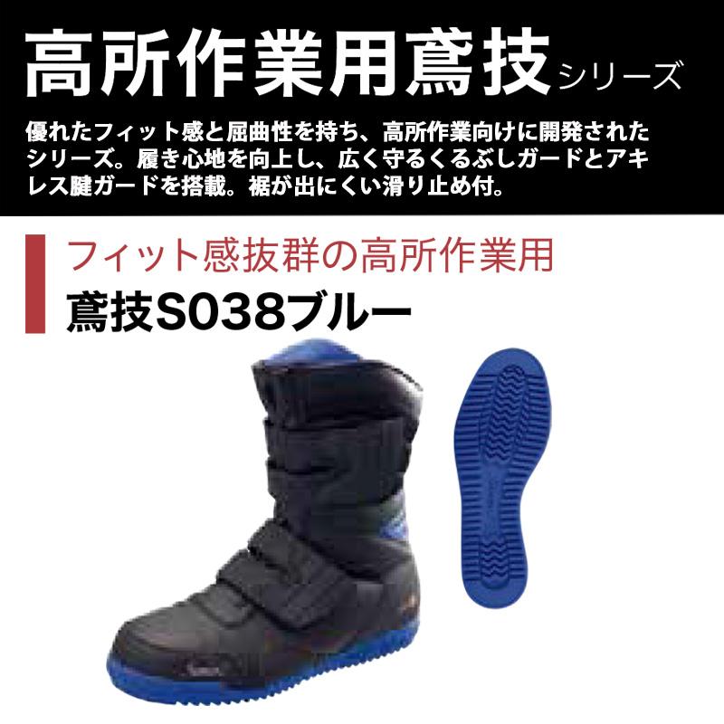 シモン 高所作業用鳶技シリーズ 鳶技S038ブルー
