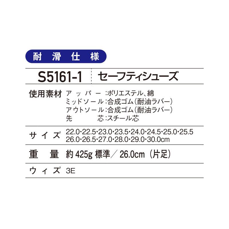 自重堂 セーフティーシューズ S5161-1