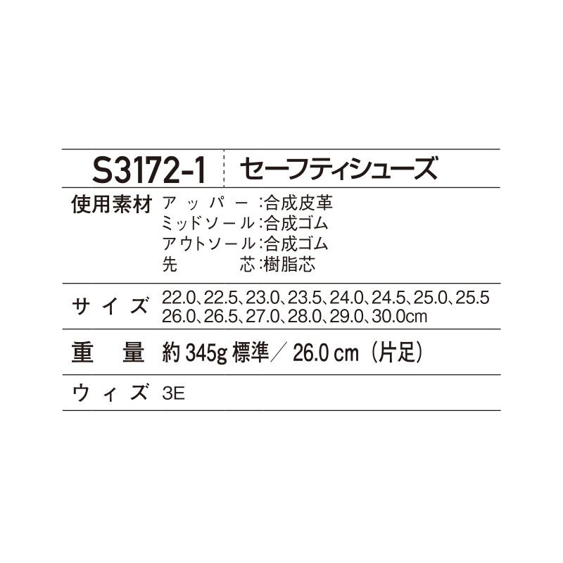 自重堂 セーフティーシューズ S3172-1