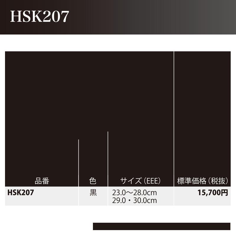 ノサックス 道路舗装工事用安全靴 HSK207