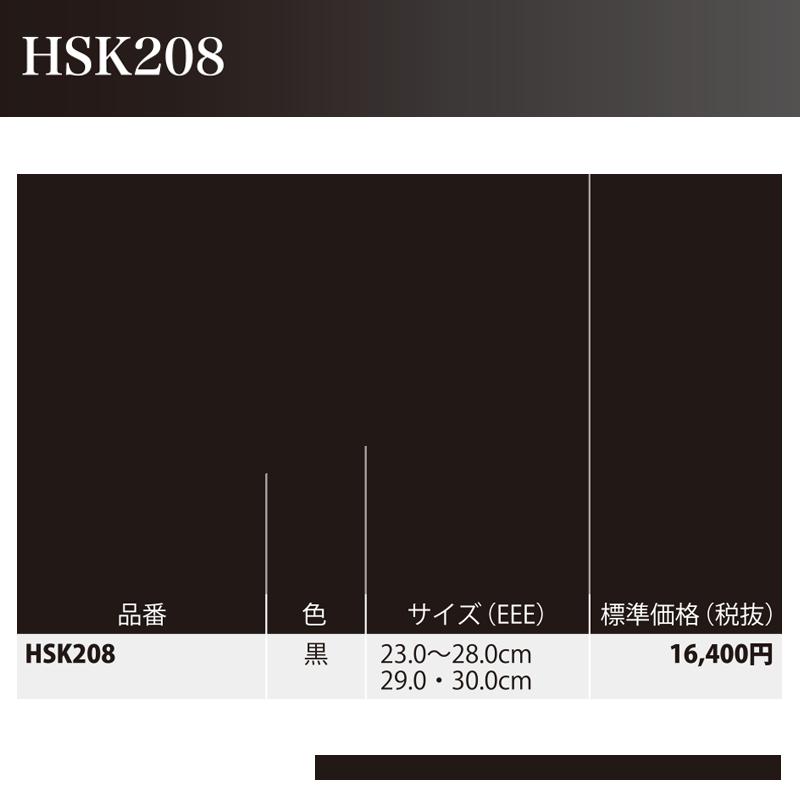 ノサックス 道路舗装工事用安全靴 HSK208