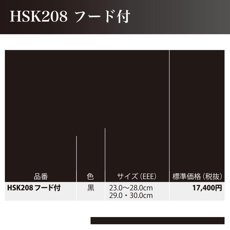 ノサックス 道路舗装工事用安全靴 HSK208フード付