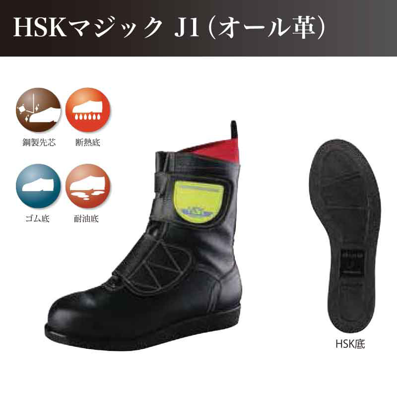 ノサックス 道路舗装工事用安全靴 HSKマジックJ1(オール革)