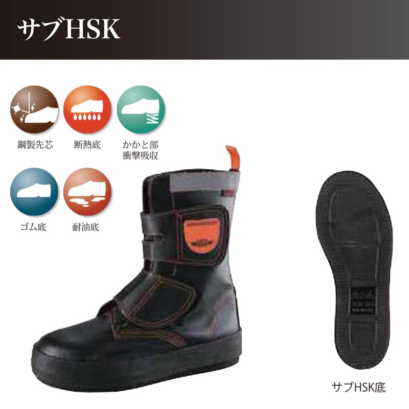 ノサックス 道路舗装工事用安全靴 サブHSK