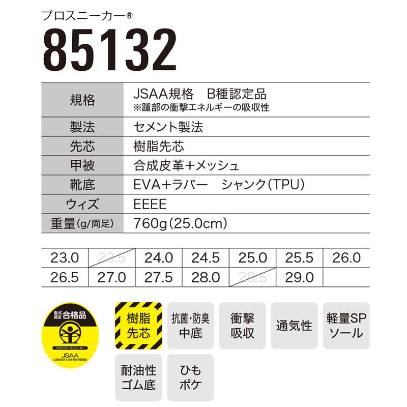 ジーベック プロスニーカー 85132
