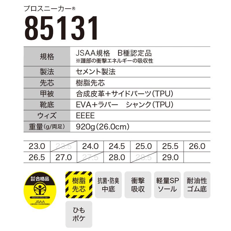 ジーベック プロスニーカー 85131