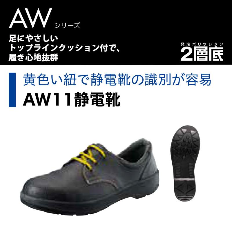 シモン 安全靴AWシリーズ AW11静電靴