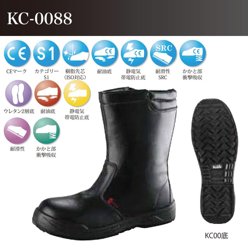 ノサックス 耐滑ウレタン2層底 制電安全靴 KC-0088