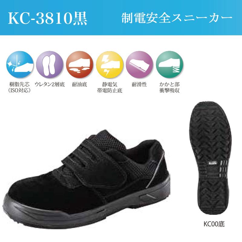 ノサックス 耐滑ウレタン2層底 制電安全靴 KC-3810黒