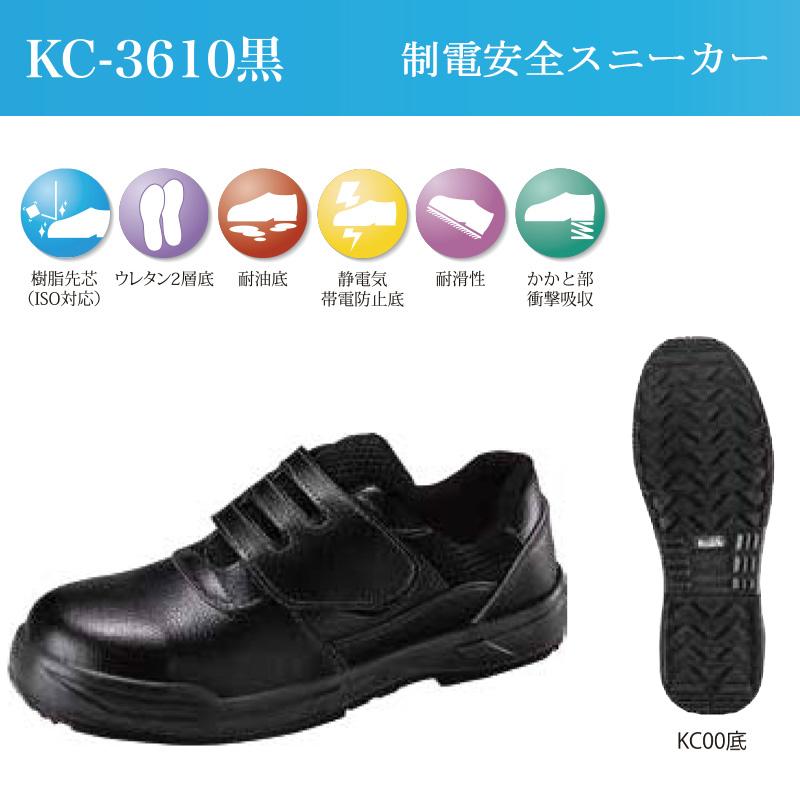 ノサックス 耐滑ウレタン2層底 制電安全靴 KC-3610黒