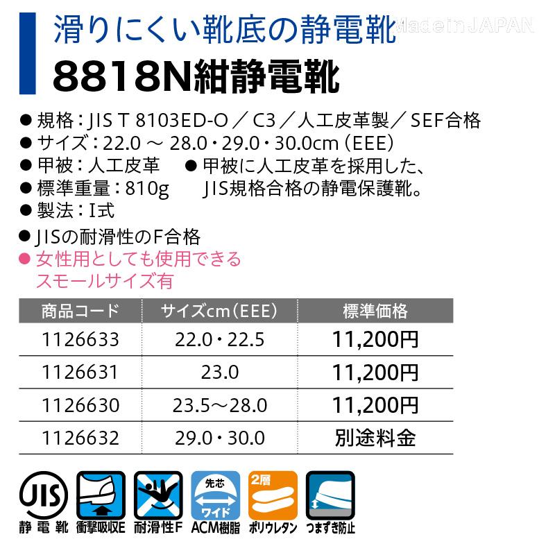 シモン 8800シリーズ 8818N紺静電靴