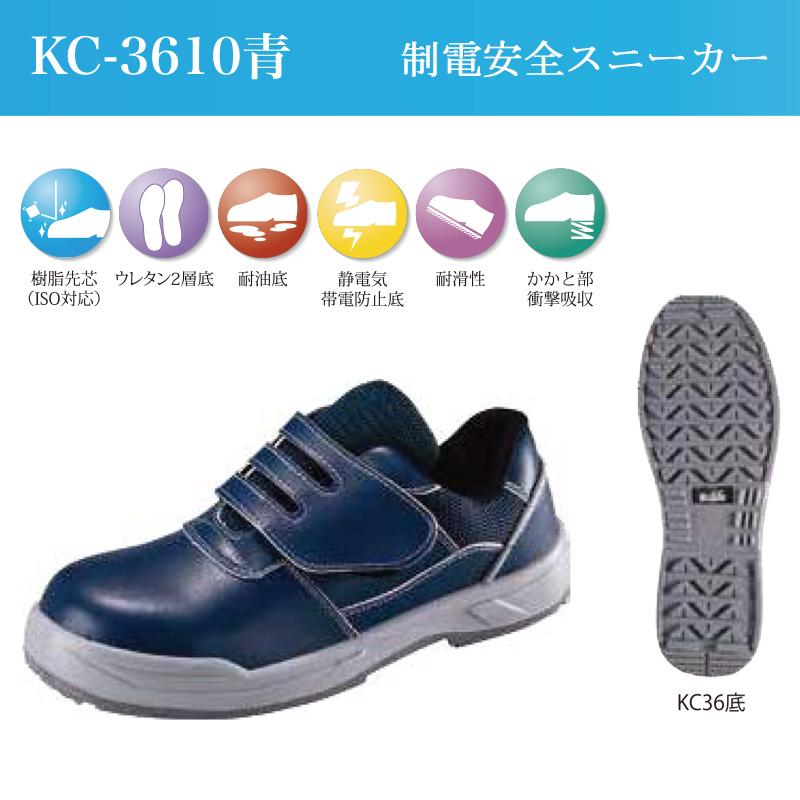 ノサックス 耐滑ウレタン2層底 制電安全靴 KC-3610青