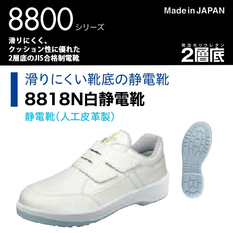 シモン 8800シリーズ 8818N白静電靴