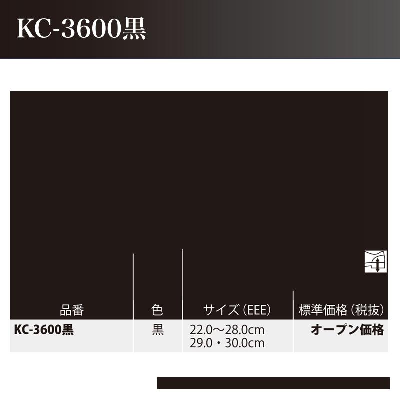 ノサックス 耐滑ウレタン2層底 制電安全靴 KC-3600黒