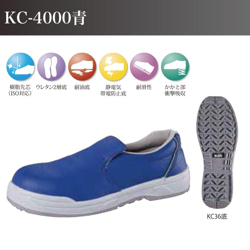 ノサックス 耐滑ウレタン2層底 制電安全靴 KC-4000青