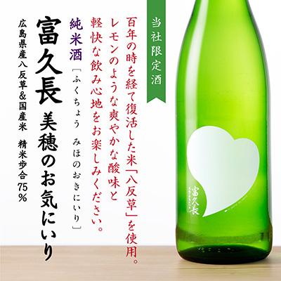 四十八漁場オリジナルラベル 純米酒「富久長 美穂のお気に入り(720ml)」1本【冷蔵】