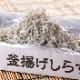 愛知県産 釜揚げシラス1kg【冷凍】