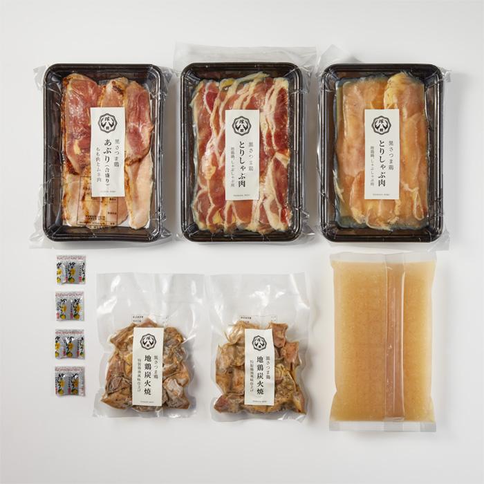 黒さつま鶏しゃぶしゃぶ & 名物炭火焼 & もも肉むね肉炙りセット (冷凍)
