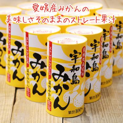 100%ストレート愛媛宇和島みかんジュース12本セット