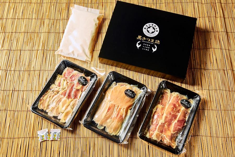 黒さつま鶏しゃぶしゃぶ  もも肉&むね肉炙りセット (冷凍)