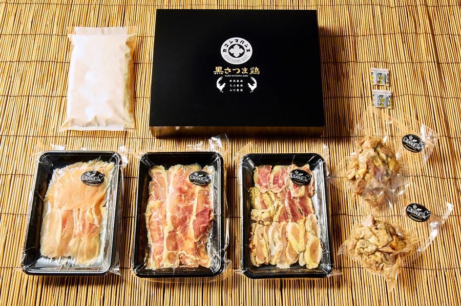 黒さつま鶏しゃぶしゃぶ & 名物炭火焼&もも肉•むね肉炙りセット (冷凍)