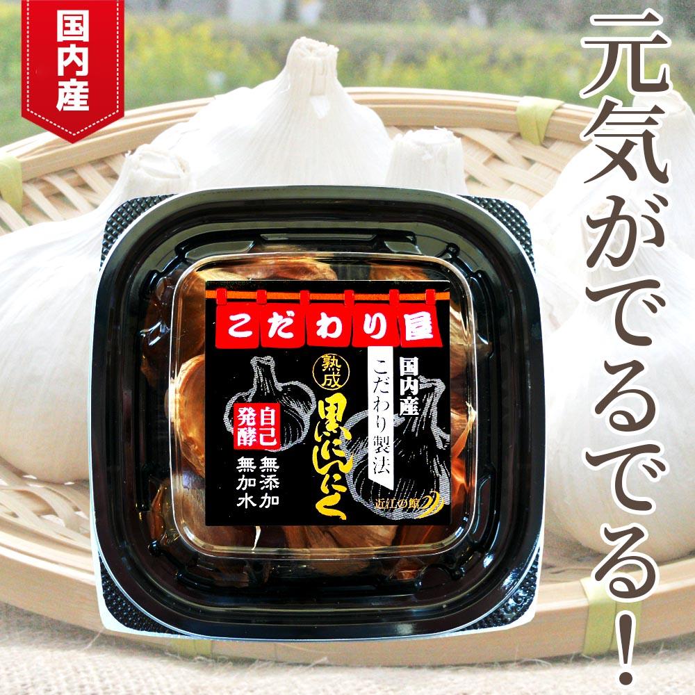 熟成黒にんにく(小)(50g)