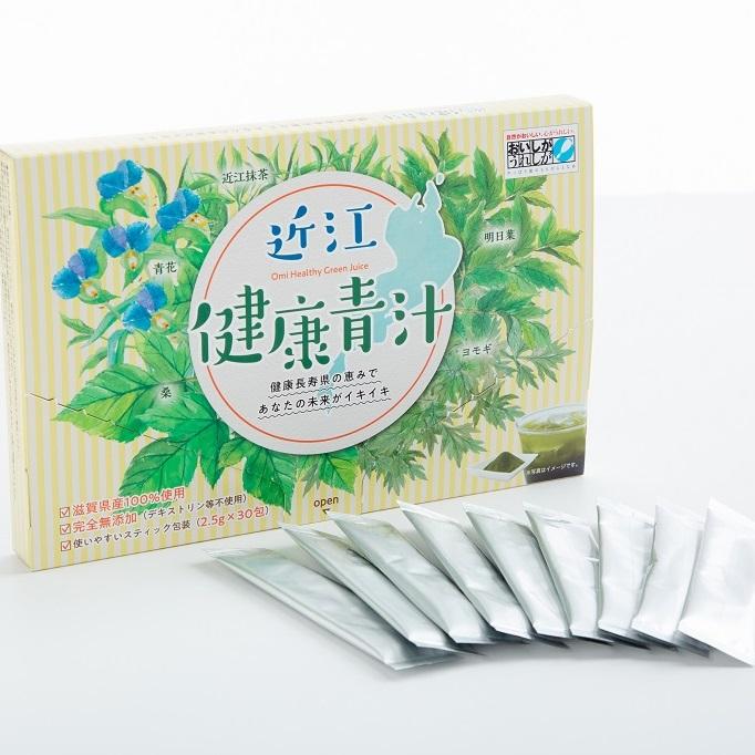 ★通販限定特別価格★近江健康青汁(2.5g×30包)