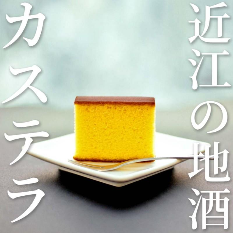 """近江の地酒かすてら""""竹生嶋""""(1箱)"""